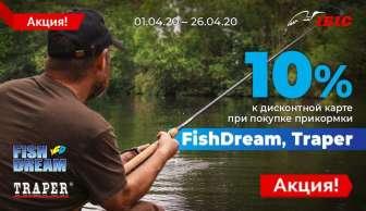 Наживка и приманка для рыбной ловли