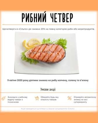 Рыба вяленая, Рыба копченая, Свежая, замороженная и соленая рыба