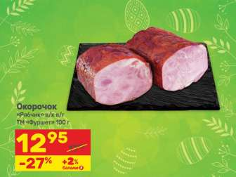 В'ялене м'ясо, копчене м'ясо