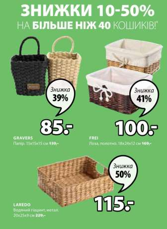 Ящики хозяйственные, корзины хозяйственные