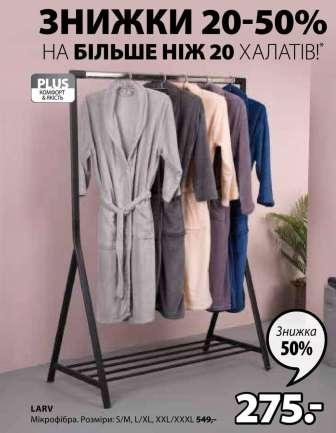 Свободные халаты