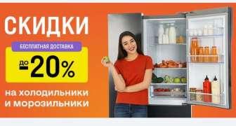 Морозильні камери, Холодильники