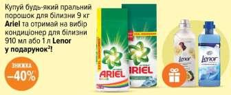 Кондиціонери (Ополіскувачі) для білизни і антистатики, Пральні порошки (Пральний порошок)