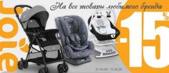 Детские автокресла, бустеры, Детские коляски, Колыбели, люльки, кресла-качалки, укачивающие центры