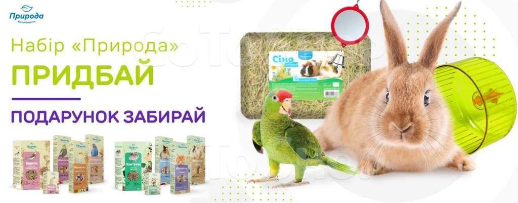 Корм для небольших животных, Корм для птиц, Подстилки для небольших животных, Животные и товары для питомцев, разное