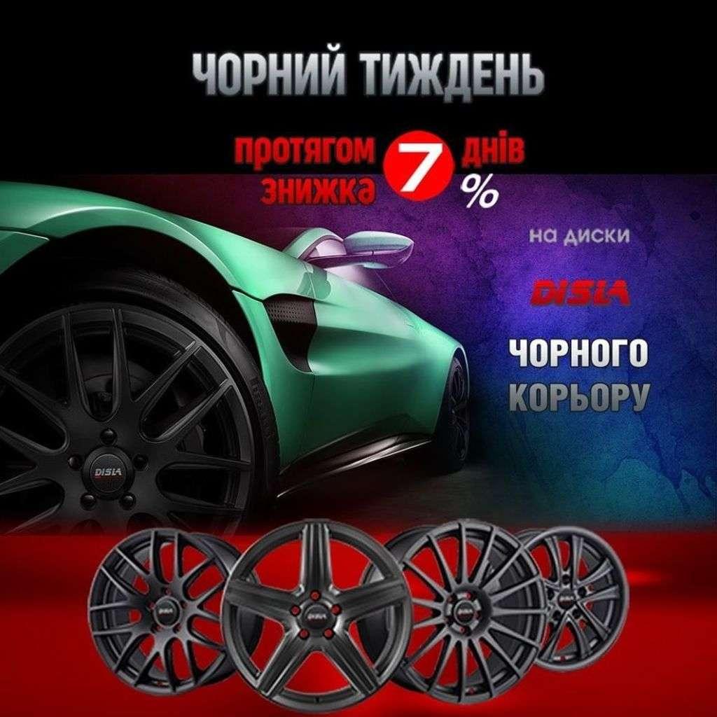Диски и колёса для автомобилей