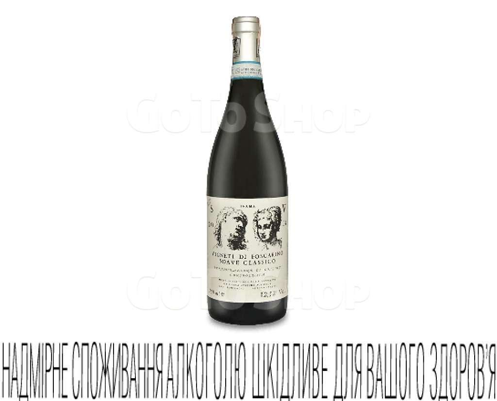 Вино Inama Vigneti di Foscarino Soave Clsco VV, 0,75л