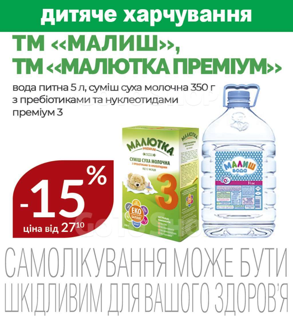 Вода питьевая, Молочные смеси, напитки, смеси для детского питания