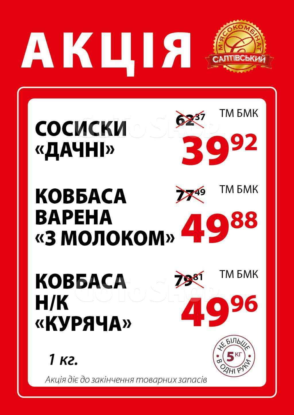 Ковбаса, шинка, Сосиски