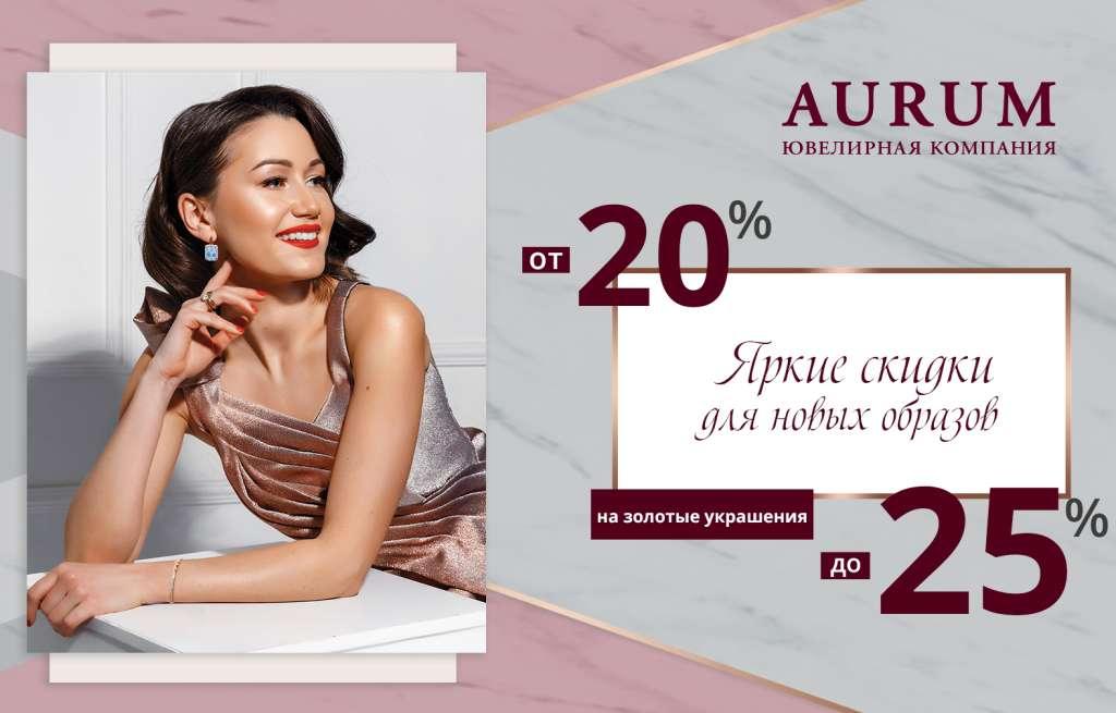 Яркие скидки от 20% до 25% (15% акционная скидка+дисконт клиента) на золотые ювелирные украшения.