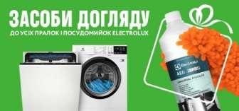 Посудомоечные машины, Стиральная машина (стиральные машины)