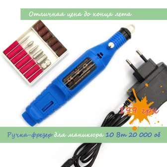 Ручка-фрезер для маникюра 10 Вт 20 000 об
