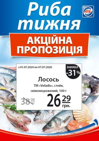Свіжа, заморожена і солона риба