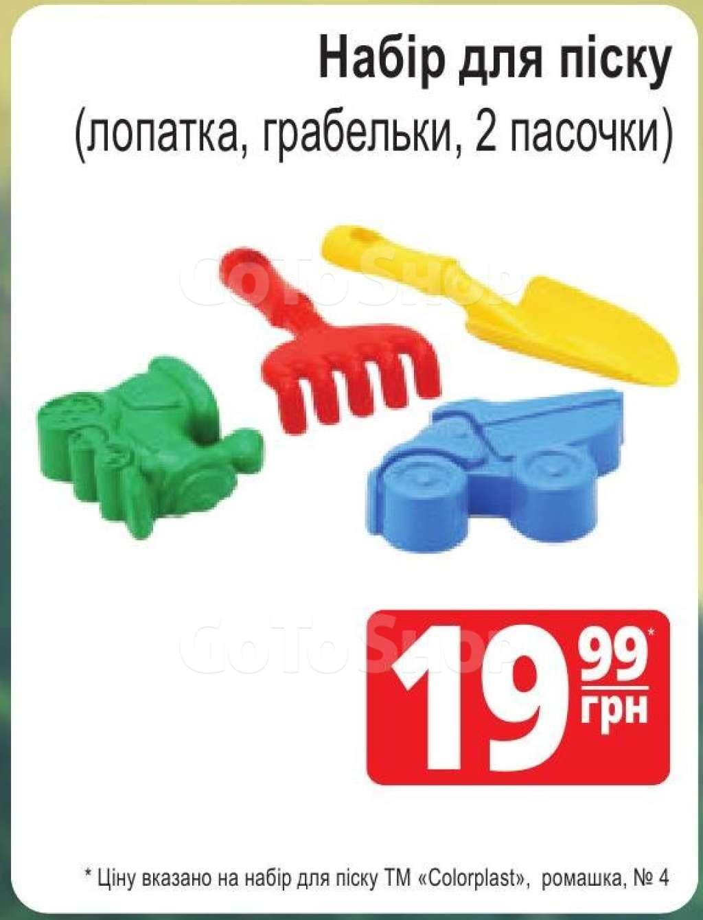 Игрушки для пляжа и песочницы