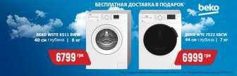 Пральна машина (пральні машини)