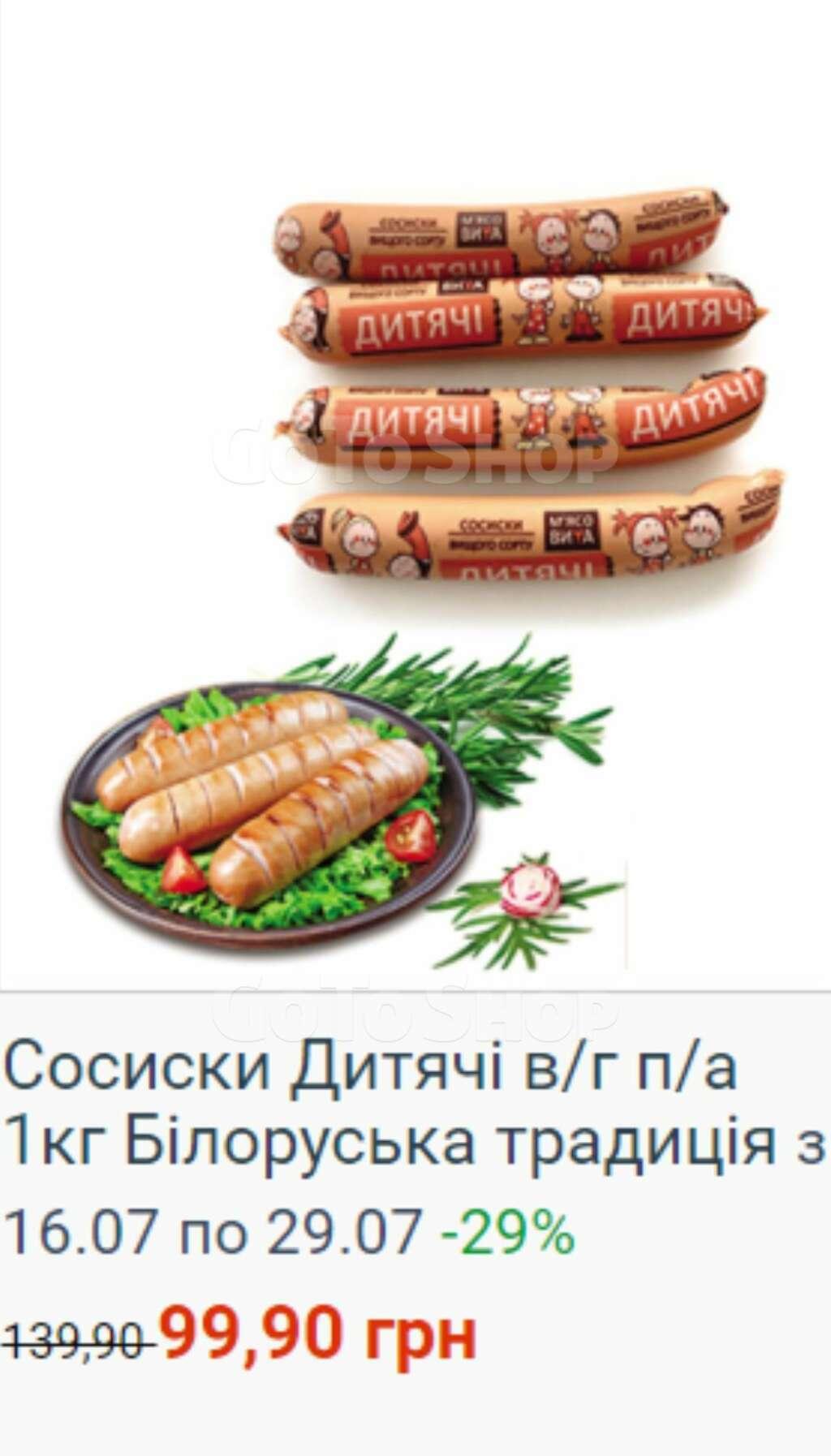 Сосиски