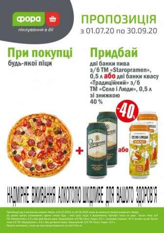 Квас, Пиво, пивні напої, Піца, заготовки для піци