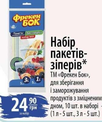 Пакети для харчових продуктів, фасовочні пакети