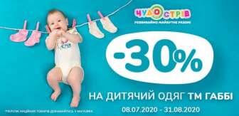 Предмети одягу, аксесуари та приладдя, різне, Товари для новонароджених та маленьких дітей, різне