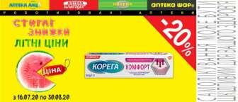 Адгезиви для зубних протезів