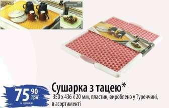 Сушарки для посуду і зливні лотки