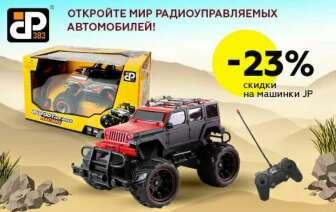 Іграшкові транспортні засоби, квадрокоптери, Приладдя для радіокерованих іграшок