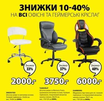 Ігрові крісла, Офісні стільці (Крісла)
