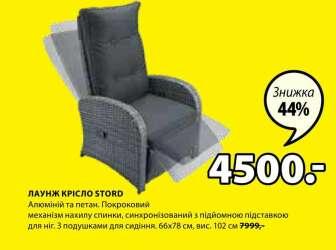 Крісла, реклайнери та крісла-ліжка, Підлогові крісла