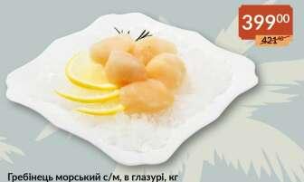 Свежие и замороженные морепродукты