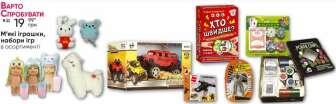 Іграшкові транспортні засоби, квадрокоптери, М'які іграшки, Настільні ігри, Ігри та іграшки, різне