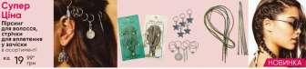 Гумки, банти для волосся, Шпильки і заколки, Краса та здоров'я, різне