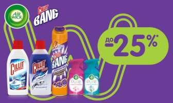 Освіжувачі повітря, Засоби для чищення ванн та плитки, Універсальні чистячі (миючі) засоби