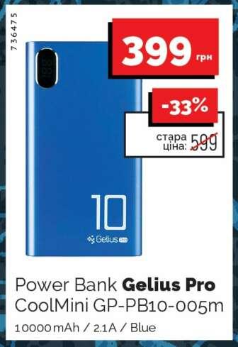 Power Bank (повербанки), універсальні мобільні батареї