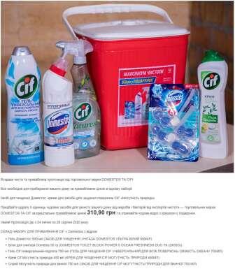 Засоби для чищення унітазів, Універсальні чистячі (миючі) засоби