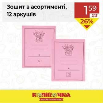 Зошити (Обкладинки для зошитів)