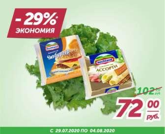 "Сыр плавленый ТМ ""Hohland"" Чизбургер / Ассорти / Маасдам / Сэндвич 150 г"