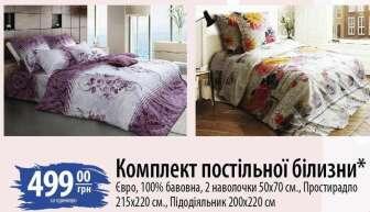 Наборы постельного белья (Наборы кухонного белья)