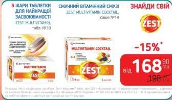 Вітаміни і харчові добавки, Медикаменти та ліки