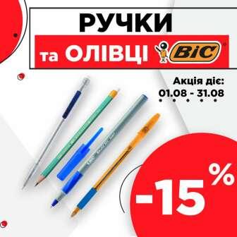 Прості олівці, Ручки