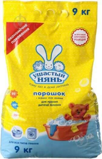Пральний порошок для машинного та ручного прання Ушастый нянь для прання дитячої білизни 9 кг:   Особливості: економ упаковка, антибактеріальний, для новонароджених     Вага: 9 кг     Призначення: для білої білизни, для кольорової білизни