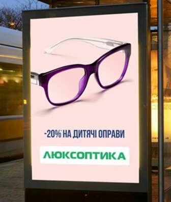 Оправи для окулярів