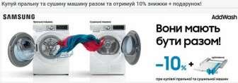 Пральна машина (пральні машини), Прально-сушильні машини, Сушильні машини