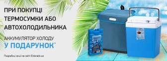 Охладители, аккумуляторы холода, Сумки с теплоизоляцией, сумки-холодильники, термосумки