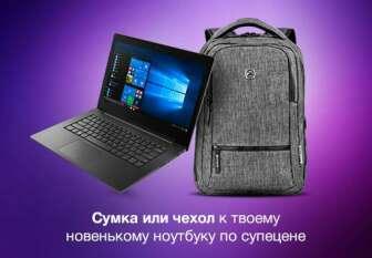 Ноутбуки (Лэптопы), Сумки для ноутбуков