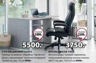 Офісні стільці (Крісла), Письмові столи, комп'ютерні столи