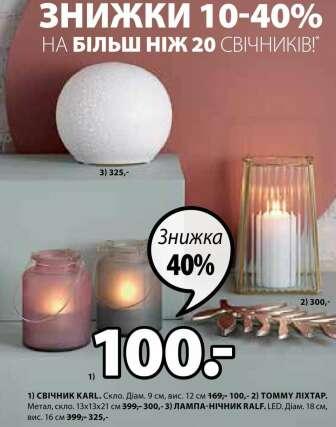 Ночные светильники и подсветка, Подсвечники