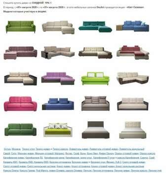 Диваны, Кровати и кроватные рамы