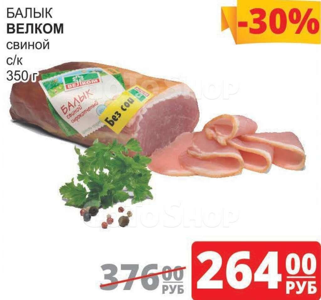 Мясные блюда и деликатесы