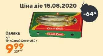 Рыба вяленая, Рыба копченая