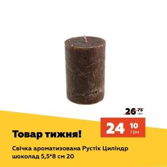 Свечи ароматические, декоративные